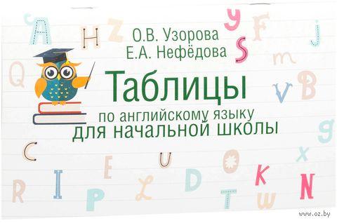 Таблицы по английскому языку для начальной школы. Ольга Узорова, Елена Нефедова