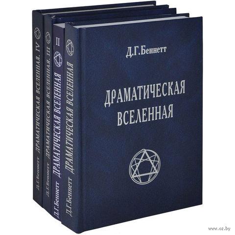 Драматическая вселенная (комплект из 4 томов) — фото, картинка