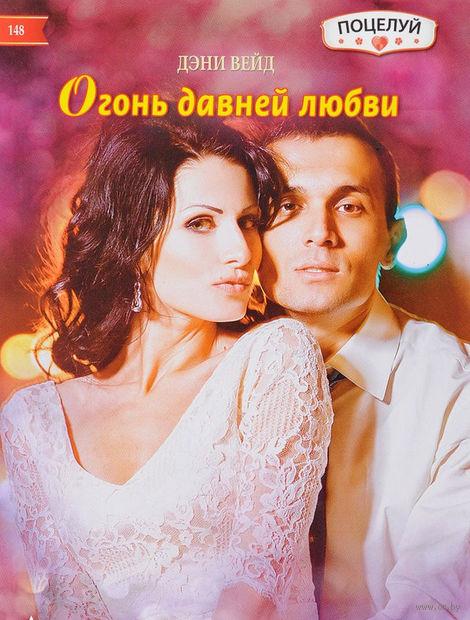 Огонь давней любви (м) — фото, картинка