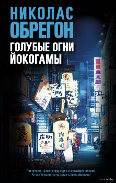 Голубые огни Йокогамы — фото, картинка