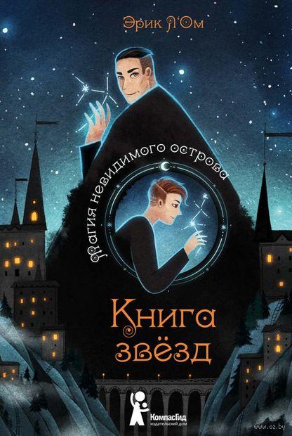 Книга звезд. Магия невидимого острова. Книга 1 — фото, картинка