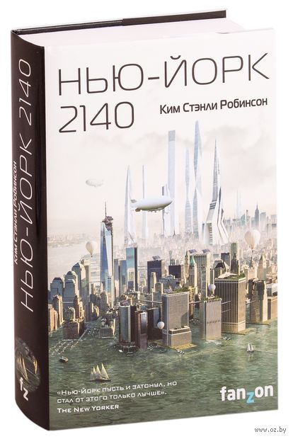 Нью-Йорк 2140 — фото, картинка