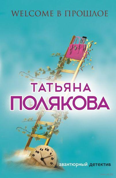 Welcome в прошлое (м). Татьяна Полякова