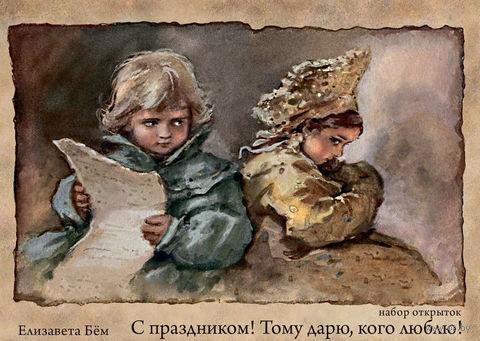 С праздником! Тому дарю, кого люблю! (набор открыток). Елизавета Бем