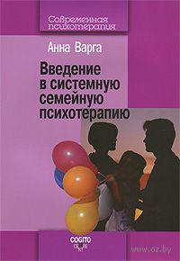 Введение в системную семейную психотерапию. Анна Варга