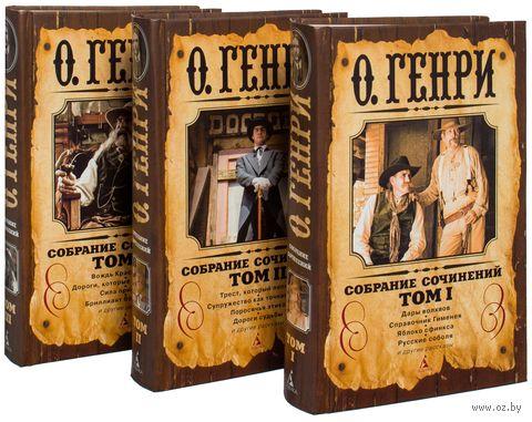 О. Генри. Собрание сочинений (в 3 томах). О.Генри
