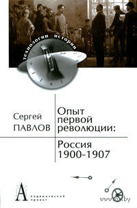 Опыт первой революции. Россия. 1900-1907. Сергей Павлов