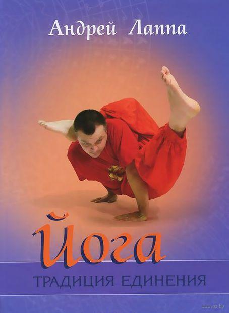 Йога. Традиция единения. Андрей Лаппа