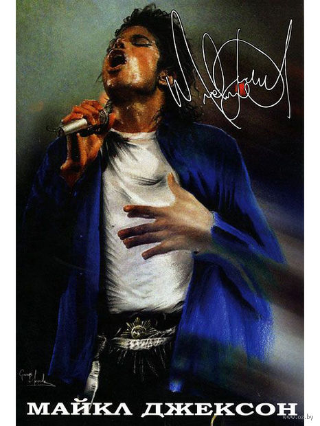 Майкл Джексон — фото, картинка
