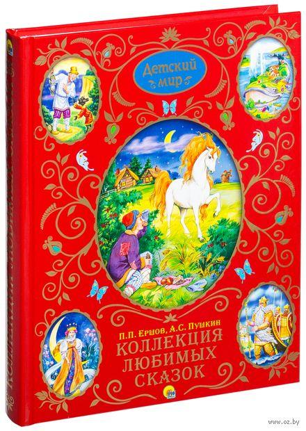 Коллекция любимых сказок. Петр Ершов, Александр Пушкин