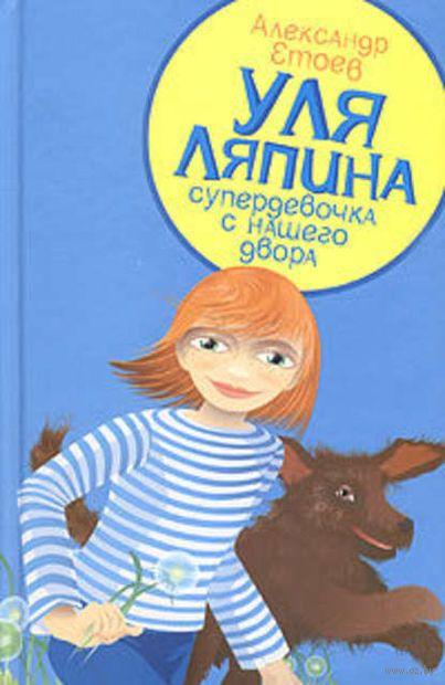 Уля Ляпина, супердевочка с нашего двора. Планета лысого брюнета — фото, картинка