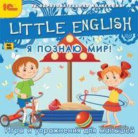 1С:Образовательная коллекция. Little English. Я познаю мир! Игры и упражнения для малышей