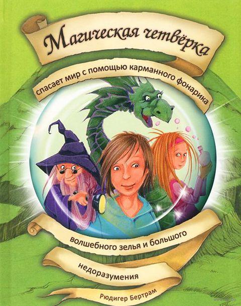 Магическая четверка спасет мир с помощью карманного фонарика, волшебного зелья и большого недоразумения. Рюдигер Бертрам