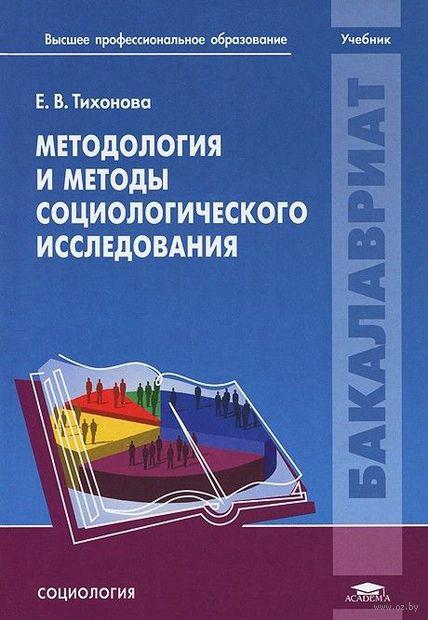 Методология и методы социологического исследования. Елена Тихонова