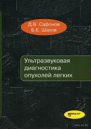 Ультразвуковая диагностика опухолей легких. Дмитрий Сафонов, Борис Шахов