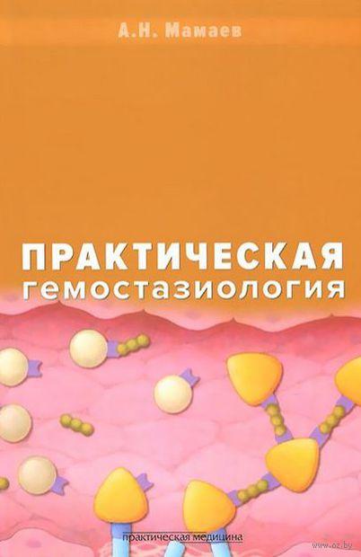 Практическая гемостазиология. Андрей Мамаев