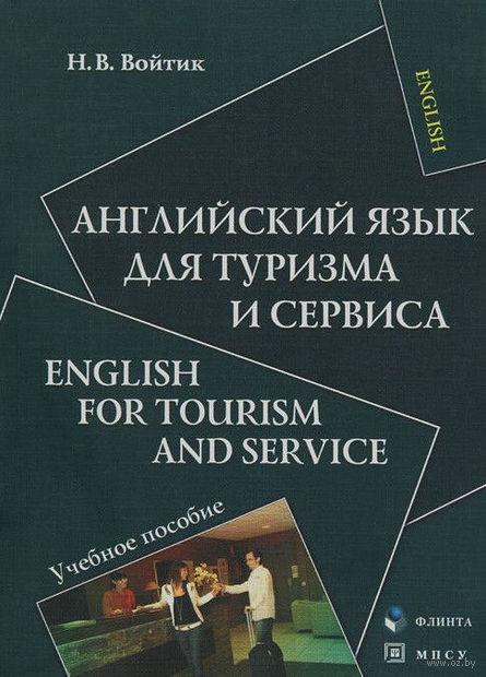 Английский язык для туризма и сервиса. Наталья Войтик