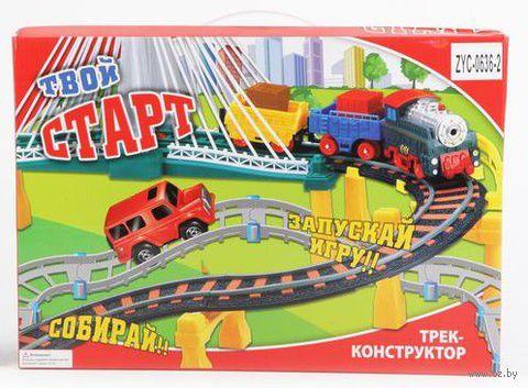 """Железная дорога-конструктор """"Твой Старт"""""""
