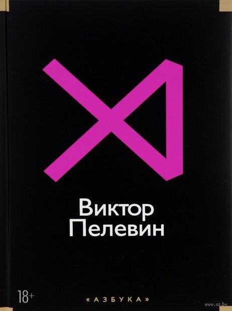 Истории и рассказы. Виктор Пелевин
