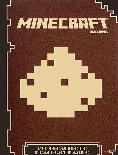 Minecraft. Руководство по красному камню — фото, картинка