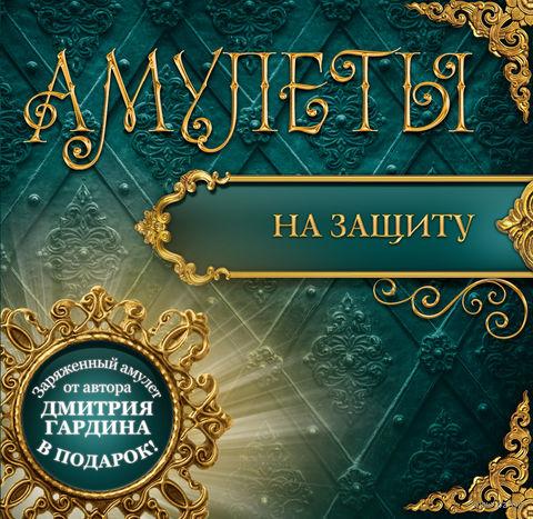 Амулеты на защиту (+ амулет). Дмитрий Гардин