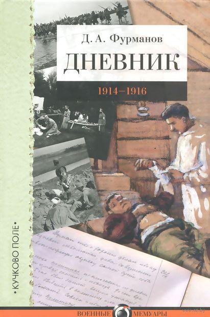 Дневник. 1914-1916. Дмитрий Фурманов