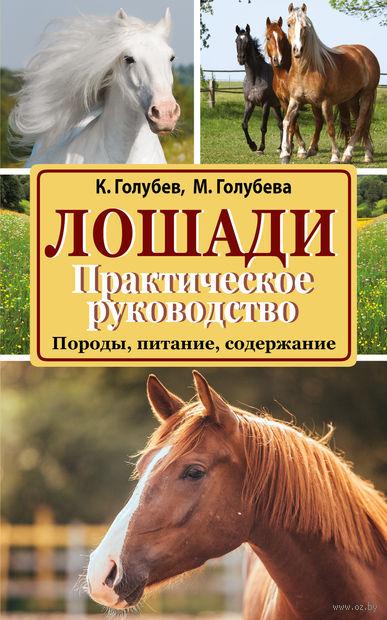 Лошади. Практическое руководство. К. Голубев, М. Голубева