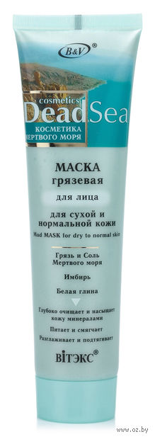 Маска грязевая для лица (100 мл)
