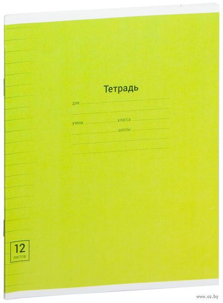 """Тетрадь в линейку """"Одноцветная. Линовка"""" (12 листов; в ассортименте) — фото, картинка"""