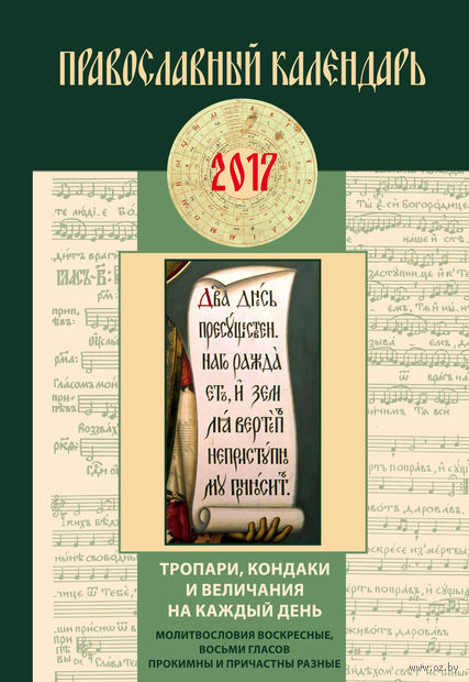 Тропари, кондаки и величания на каждый день. Православный календарь на 2017 год — фото, картинка