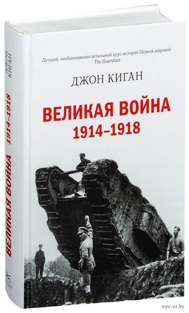 Великая война. 1914-1918. Джон Киган
