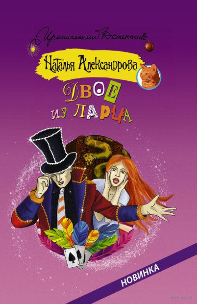 Двое из ларца (м). Наталья Александрова