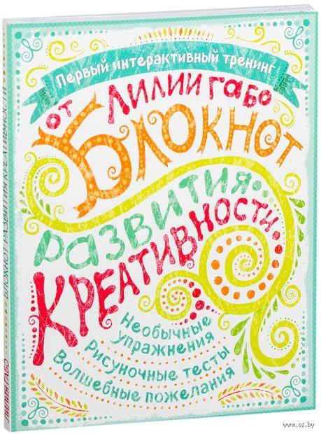 Блокнот развития креативности (все краски). Лилия Габо