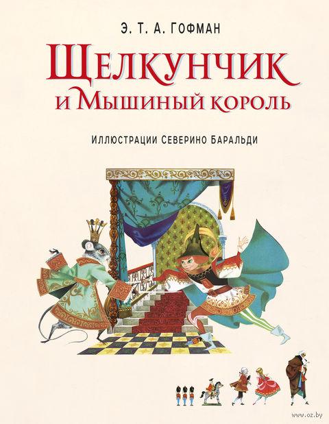 Щелкунчик и Мышиный Король — фото, картинка