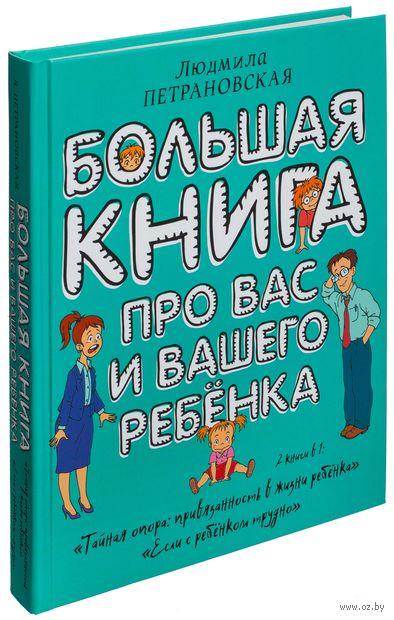 Большая книга про вас и вашего ребенка — фото, картинка