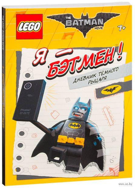 LEGO Batman Movie. Я - Бэтмен! Дневник Темного рыцаря — фото, картинка