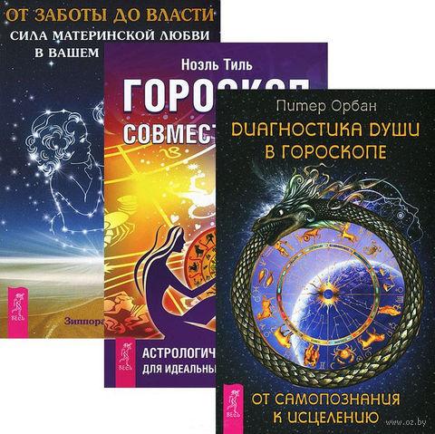 От заботы до власти. Диагностика души в гороскопе. Гороскоп совместимости (комплект из 3-х книг) — фото, картинка