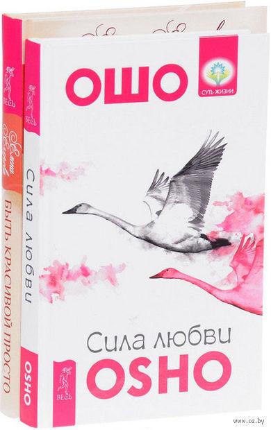 Быть красивой просто. Сила любви (комплект из 2-х книг) — фото, картинка