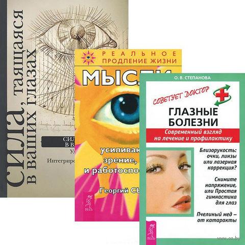 Глазные болезни. Сила, таящаяся в ваших глазах. Мысли, усиливающие зрение, слух и работоспособность (комплект из 3-х книг) — фото, картинка