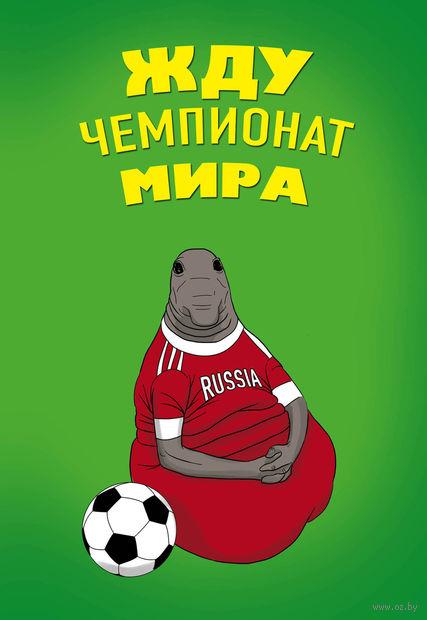 """Блокнот в линейку """"Жду Чемпионат Мира"""" (А5) — фото, картинка"""