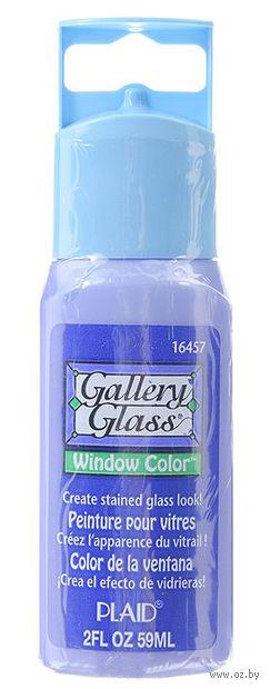 "Краска акриловая по стеклу ""Gallery Glass"" (слива; 59 мл; арт. PLD-16457) — фото, картинка"