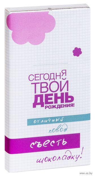 """Шоколад молочный """"День рождения"""" (50 г) — фото, картинка"""