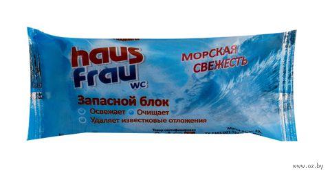 """Сменный блок для унитаза """"Haus Frau. Морская свежесть"""" (30 г) — фото, картинка"""