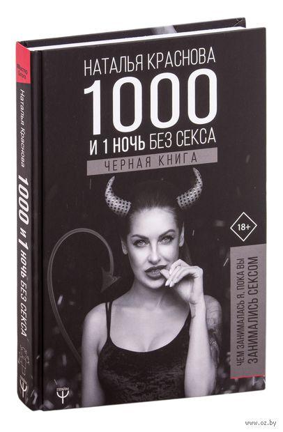 1000 и 1 ночь без секса. Черная книга — фото, картинка