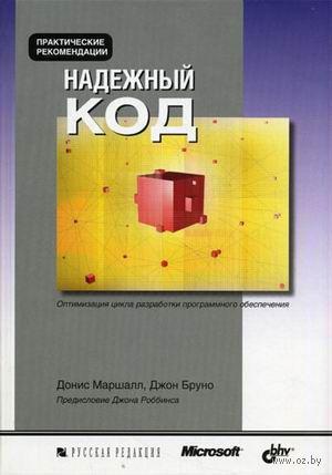 Надежный код. Донис Маршалл, Джон Бруно