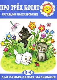 Про трех котят. Наглядное моделирование. Для детей 2-4 лет — фото, картинка