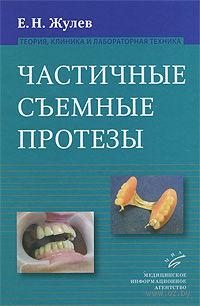 Частичные съемные протезы. Теория, клиника и лабораторная техника. Евгений Жулев