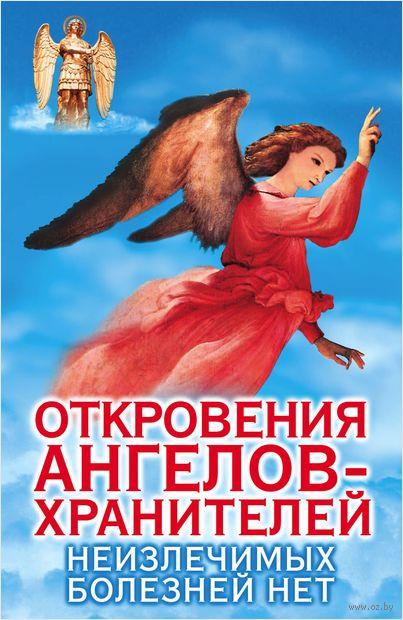 Откровения ангелов-хранителей. Неизлечимых болезней нет. Ренат Гарифзянов, Любовь Панова
