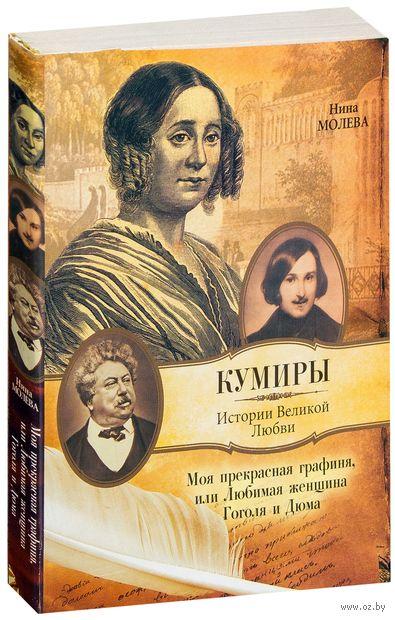 Моя прекрасная графиня, или Любимая женщина Гоголя и Дюма (м). Нина Молева