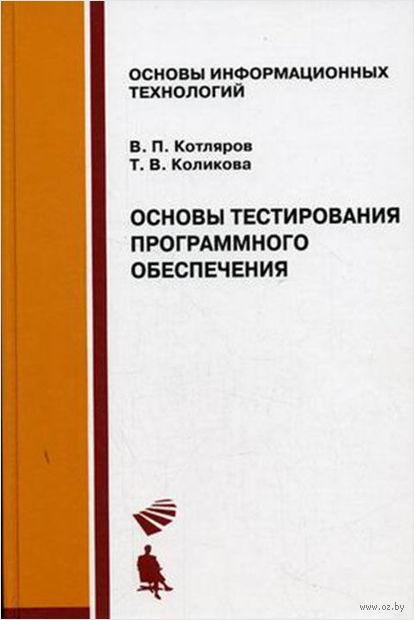 Основы тестирования программного обеспечения. В. Котляров, Татьяна Коликова